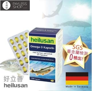 【小資屋】德國Heilusan好立善 純淨深海鮭魚油(120顆)TG型有效日期2018.08