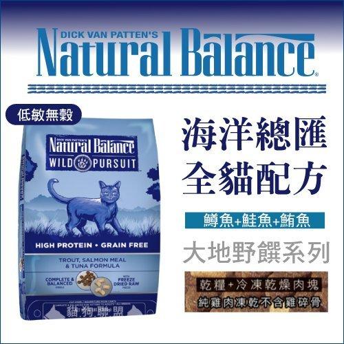 +貓狗樂園+ Natural Balance【NB全貓。大地野饌系列。低敏無穀海洋總匯。4磅】1000元
