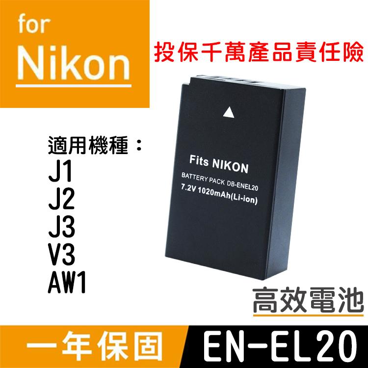 特價款@攝彩@尼康Nikon EN-EL20 高效電池J1 J2 J3 V3 AW1一年保固 相機電池 ENEL20