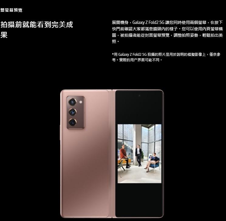 展開機身,Galaxy Z Fold2 5G 讓您同時使用兩個螢幕,在按下快門前確認大家都滿意鏡頭內的樣子。您可以使用內頁螢幕構圖,被拍攝者能從封面螢幕預覽,調整拍照姿勢,輕鬆拍出美照。