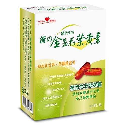 【統欣生技】液態金盞花葉黃素30粒/盒