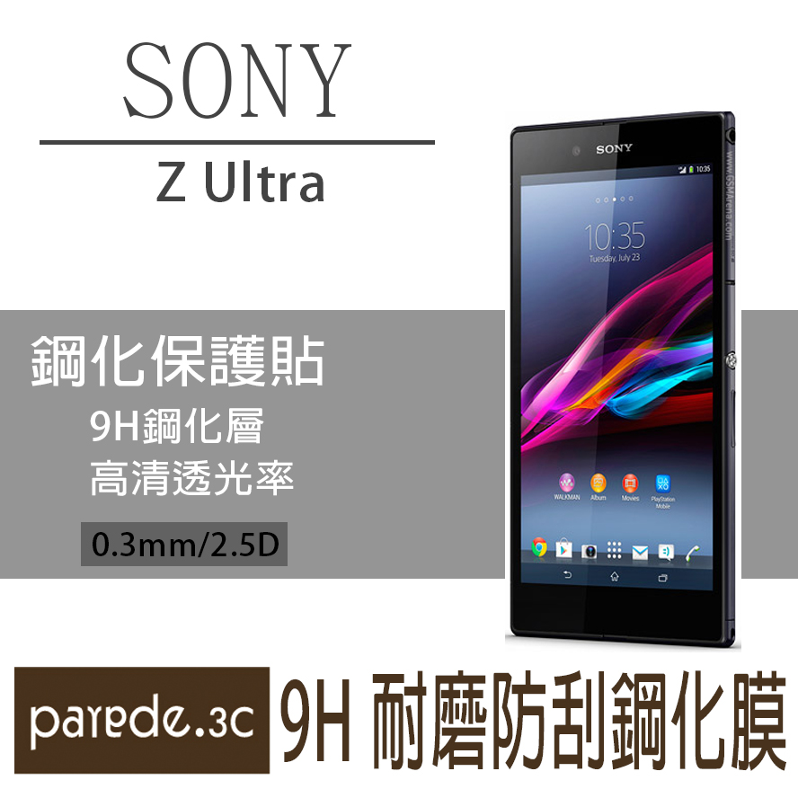 SONY Z Ultra 9H鋼化玻璃膜 螢幕保護貼 貼膜 手機螢幕貼 保護貼【Parade.3C派瑞德】