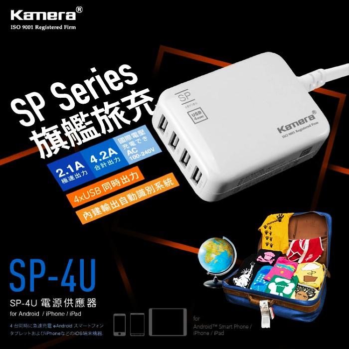 佳美能 Kamera SP-4U 4 Port USB 電源供應器/充電器/分享器/手機/平板/行動電源/SAMSUNG/HTC/SONY/APPLE/LG/ASUS/InFocus