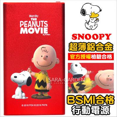 官方授權 史努比 Snoopy 行動電源 10000mAh 電影版 超薄 鋁合金 雙USB 充電器 認證【乖乖紅】