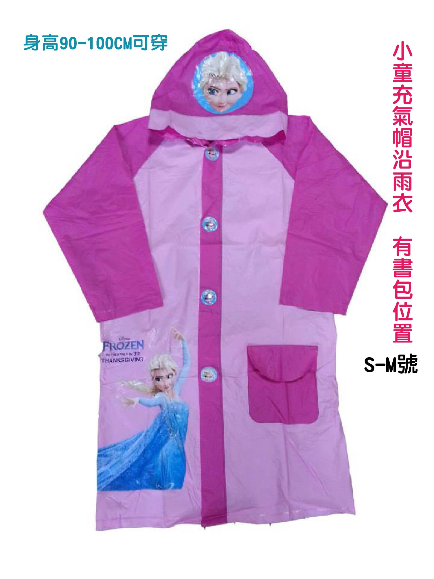 購GO購-團購網 新品 冰雪奇緣兒童雨衣 充氣帽沿 有書包位 粉色