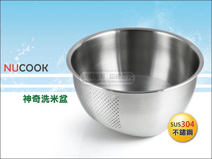 快樂屋? NUCOOK 67-0046 304不鏽鋼 神奇洗米盆 21cm(霧面) 多功能洗米器.瀝水盆.蔬果清洗盆.滴水籃