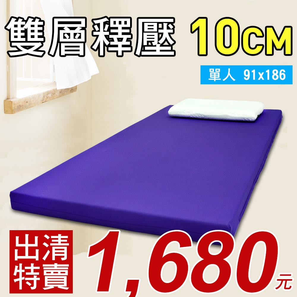 [Hongfu Life 宏福樂活 ] 雙層太空舒壓記憶床墊 10cm (加厚款)