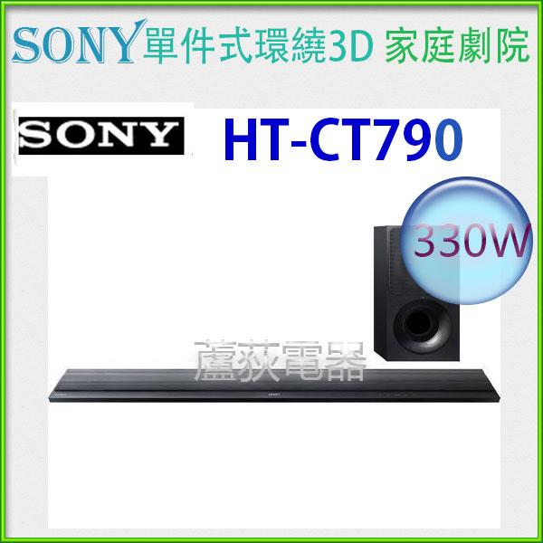 【SONY~蘆荻電器】全新330W【SONY 單件式環繞音響】HT-CT790另售HT-CT390.HT-NT5.HT-ST9
