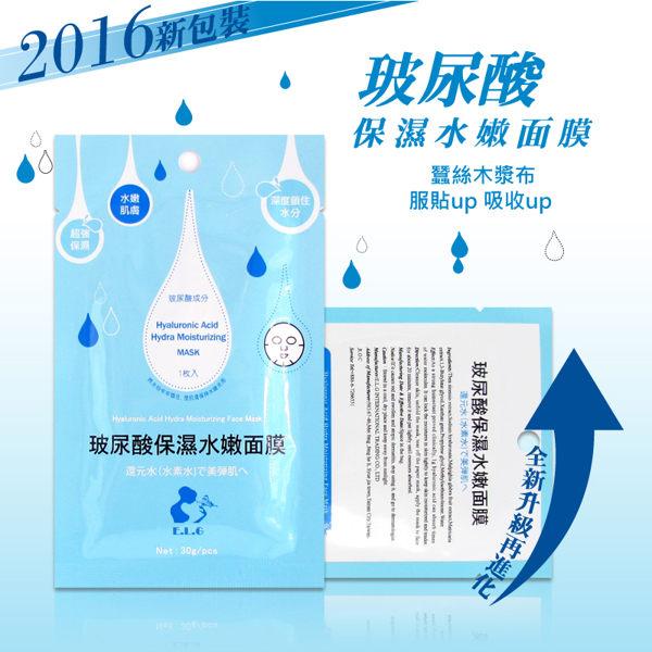 【依洛嘉】玻尿酸保濕水嫩面膜30g(1片入)
