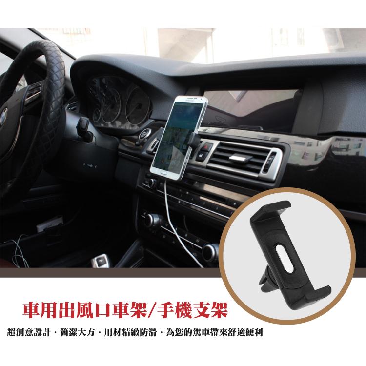 精品系列 車用出風口車架/HTC Desire EYE/816 A5/816G/820/820S/820 mini/826/526/626/626G/728/New One mini M4/One M..