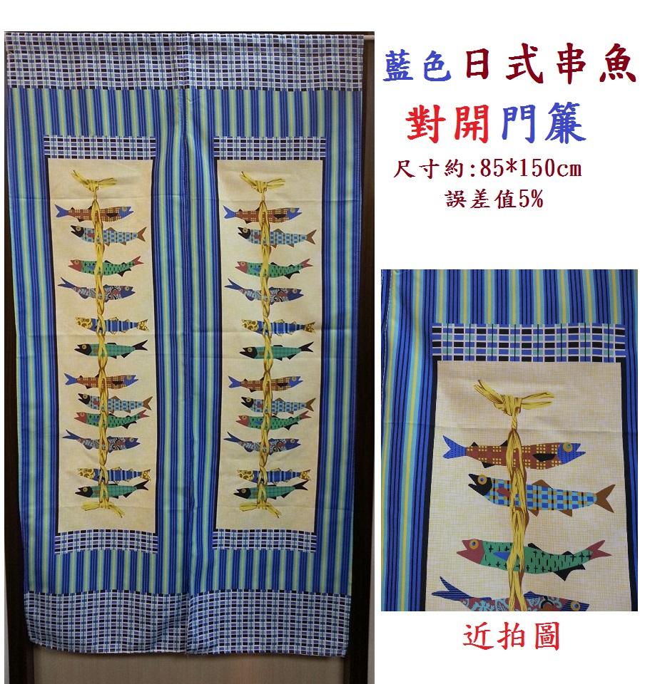 599免運~藍色年年有餘串魚門簾,尺寸約85*150公分,日式長門簾對開門簾共2色,原住民 印地安風格門簾