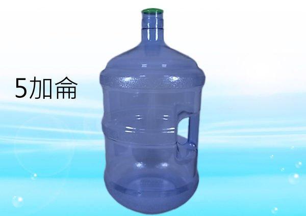 飲水機用的桶裝水桶、提水桶5加侖