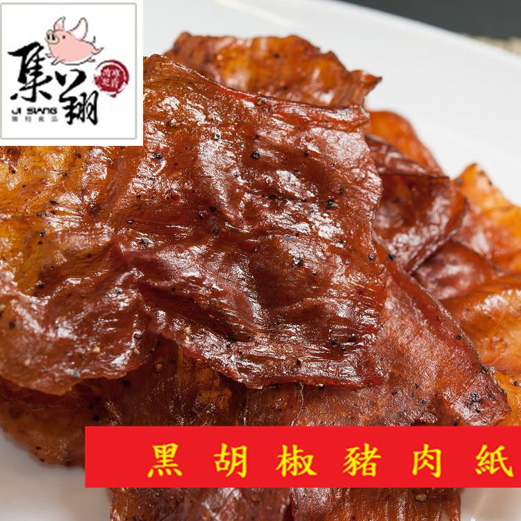 【集翔肉乾肉鬆】黑胡椒豬肉紙/200g
