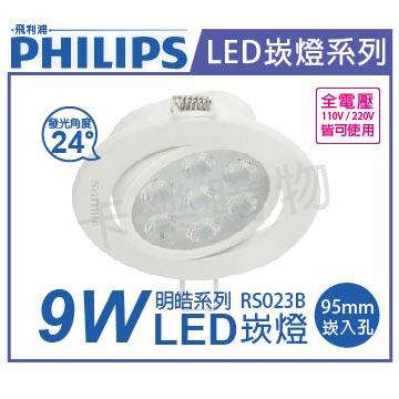 PHILIPS飛利浦 LED 明皓 RS023B 9W 4000K 自然光 24度 全電壓 9.5cm 崁燈  PH430541