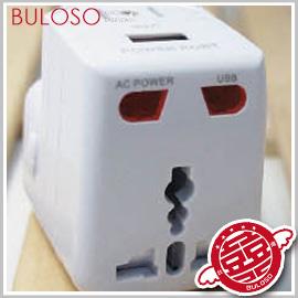 《不囉唆》【A264808】萬用電源插頭 出國旅行/外出多用電源轉換接頭 插座 USB接口