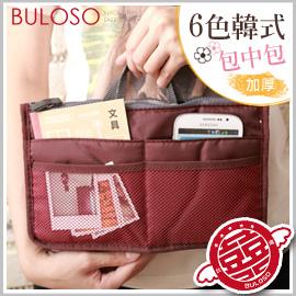 《不囉唆》6色韓式包中包/防水雙拉鍊雙層超大加厚手提式袋中袋收納包(可挑色/款)【A268417】