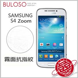 《不囉唆》【A274852】三星S4 Zoom 霧面抗指紋防刮保護貼Samsung S4 Zoom手機螢幕保護膜 貼膜