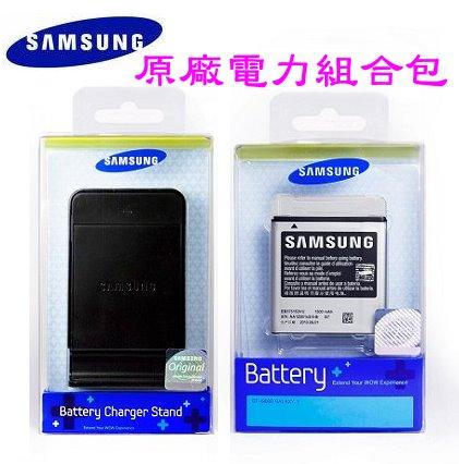 SAMSUNG Galaxy S/i9000/i9003/i-9003 原廠電池組合包(先創公司貨)~EB575152VU 1500mAh~