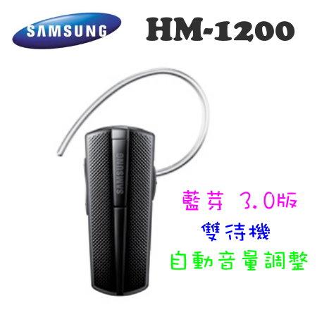 【拆封福利品】Samsung HM-1200 / HM1200~神腦公司貨 ~原廠耳掛式藍牙耳機★1對2雙待機★