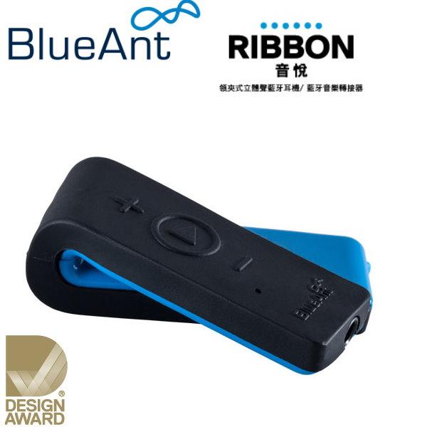 BlueAnt Ribbon 領夾式立體聲藍芽耳機~A2DP/支援aptx音頻技術