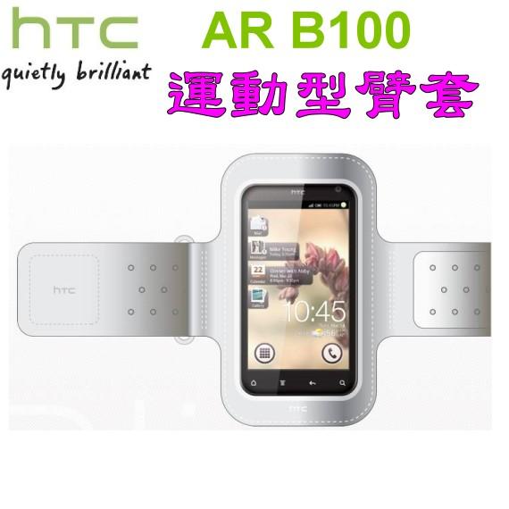 HTC AR B100 原廠運動型手臂套~先創吊卡~適用:HTC Rhyme~