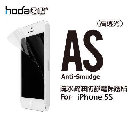 【hoda】Apple iPhone 5S/iPhone5S AS 疏水疏油Anti-Smudge高透光抗刮螢幕保護貼 ~ 抗刮耐磨~市售第一品牌