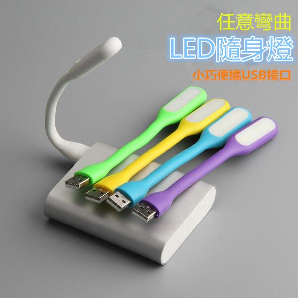 小米燈 迷你LED隨身燈 筆記本電腦 行動電源USB燈 可彎曲 白光護眼柔光戶外燈