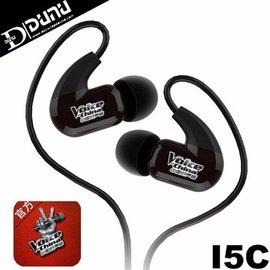 志達電子 I5C 達音科 DUNU I5C 雙振膜動鐵式單體 耳道式耳機 公司貨,門市提供試聽 UM1 SE215 可參考