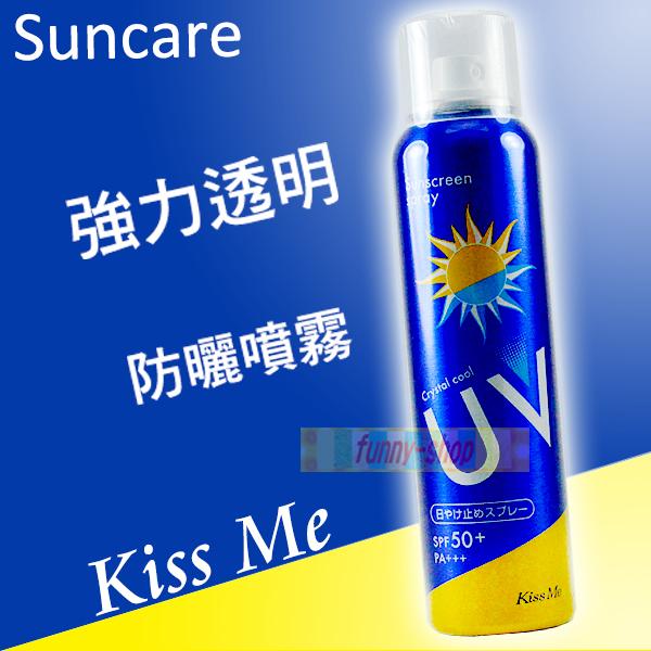 超值1+1防曬組 奇士美 Kiss Me 防曬噴霧 (90g) UV Cut Spray【巴布百貨】