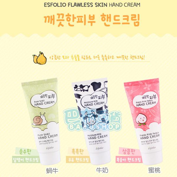 韓國 esfolio 完美無瑕滋養護手霜(100ml) 牛奶/蝸牛/蜜桃 三款可選【巴布百貨】