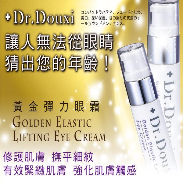 Dr.Douxi 黃金彈力眼霜(10ml )【巴布百貨】