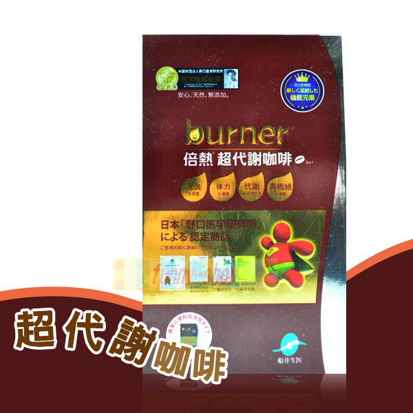船井 burner 倍熱 超代謝咖啡(12g/包,10包/盒)【巴布百貨】