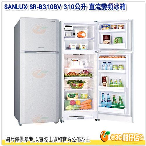 台灣三洋 SANLUX SR-B310BV 310公升 直流變頻冰箱 雙門 電冰箱 SRB310BV