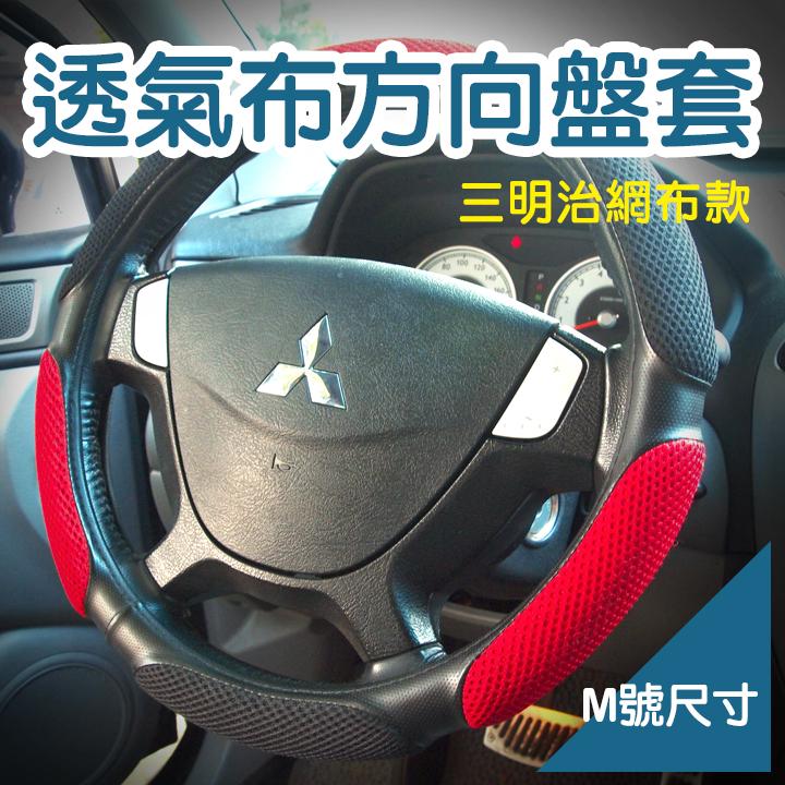 方向盤套 PNS 黑色- 賽車三花透氣(M) (大船回港)
