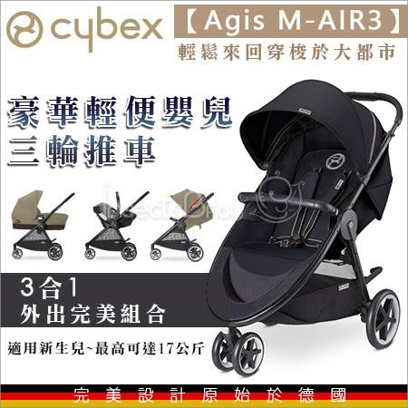 ?蟲寶寶?【德國Cybex】Agis M-Air 3 豪華輕便嬰兒三輪推車(黑)/輕鬆單手調整背靠傾斜段位