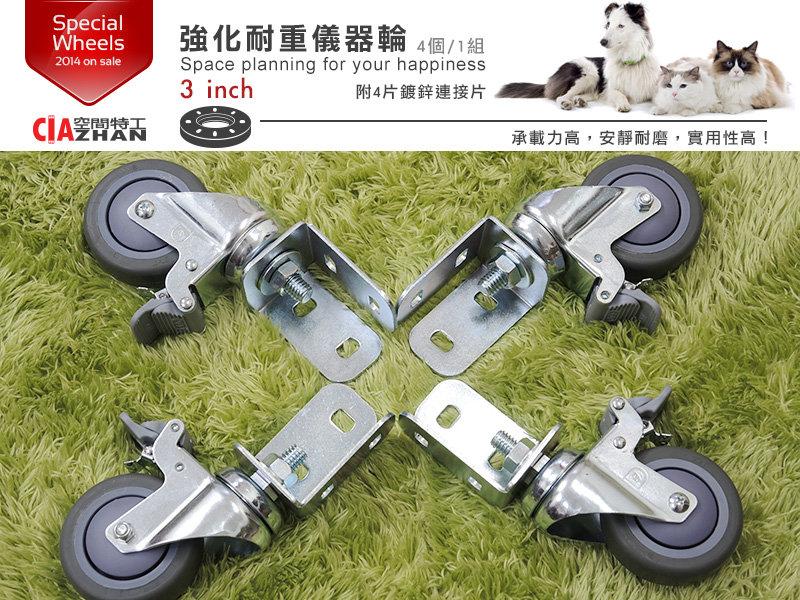 ?空間特工?全新 3英吋角鋼架儀器輪+鍍鋅連接片 (4個/1組) 收納櫃 置物架 倉儲架 陳列架 辦公櫃 pu輪 輪軸
