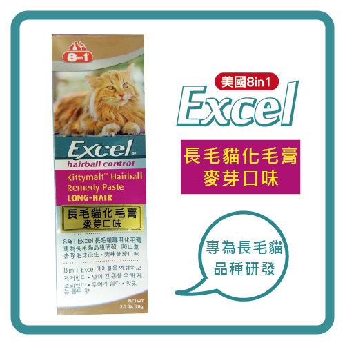 【力奇】8in1 EXCEL 長毛貓化毛膏(麥芽口味) 2.5Oz(70g)-320元>可超取(E902A02)
