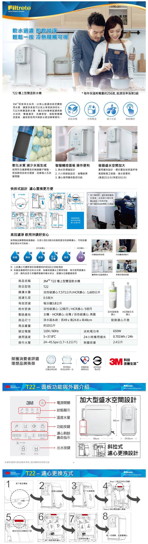 3M-T22-T21-飲水機