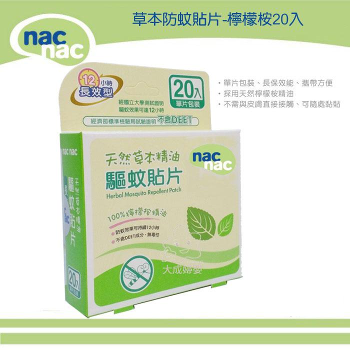 【大成婦嬰】nac nac 天然草本精油 驅蚊貼片-檸檬桉(20入) 單片包裝 防蚊貼片 12HR 長效型