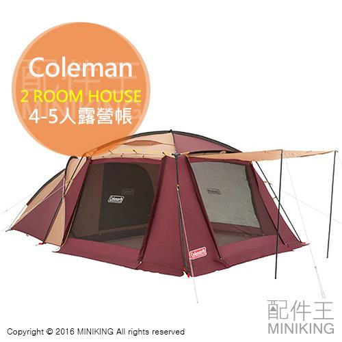 【配件王】現貨 Coleman 勃根地 2 ROOM HOUSE 露營帳 CM-28267M 4-5人 帳篷 LOGOS