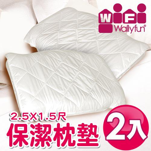 WallyFun 保潔枕頭墊 -兩入裝 (70X45cm) ★台灣製造,採用遠東紡織聚酯棉★