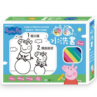 【世一文化】卡通授權商品 - 粉紅豬小妹愛嫩嫩水洗書 C675191