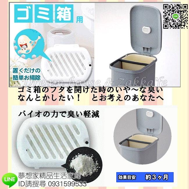日本製 BIO 垃圾桶專用 微生物 抗菌除臭貼片 《 約可使用3個月 》 ★ 夢想家精品生活家飾 ★