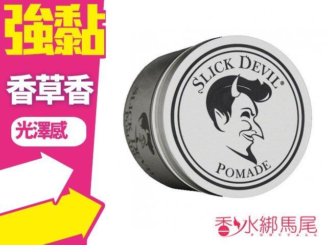 Slick Devil Pomade 水洗式髮油 銀惡魔 順滑油頭西裝頭 4OZ 中等強度?香水綁馬尾?