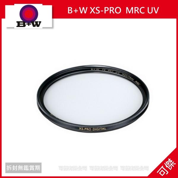 免運 可傑 B+W XS-PRO 72mm MRC UV 超薄框 保護鏡 德國製造 捷新總代理 公司貨