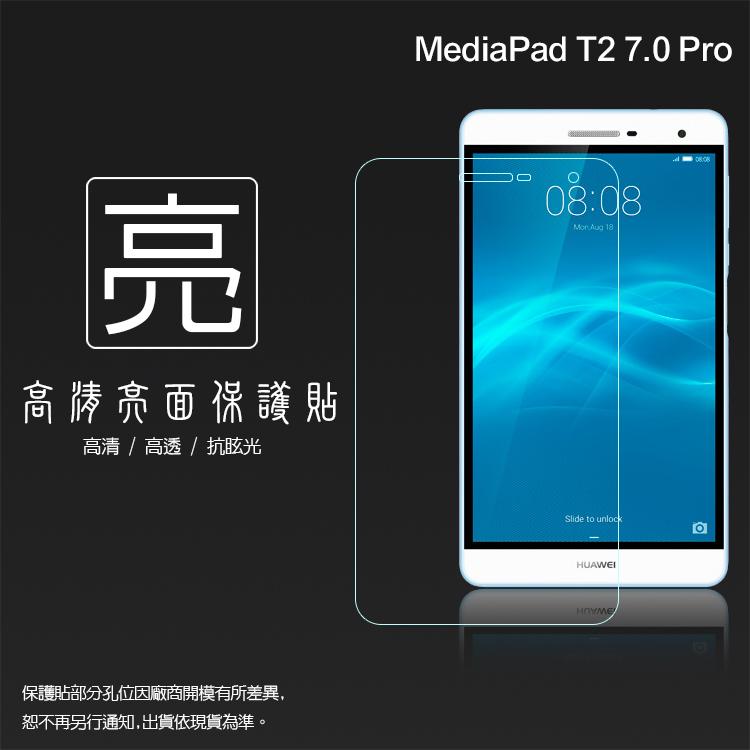 亮面螢幕保護貼 華為 HUAWEI MediaPad T2 7.0 Pro 平板系列 保護貼