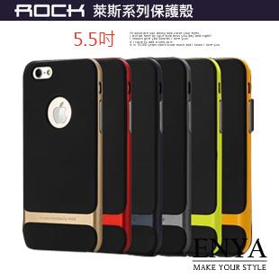 iPhone6+/6S+ Plus 5.5吋 ROCK萊斯ROYCE系列 防震手機殼(郵局免運) Enya恩雅