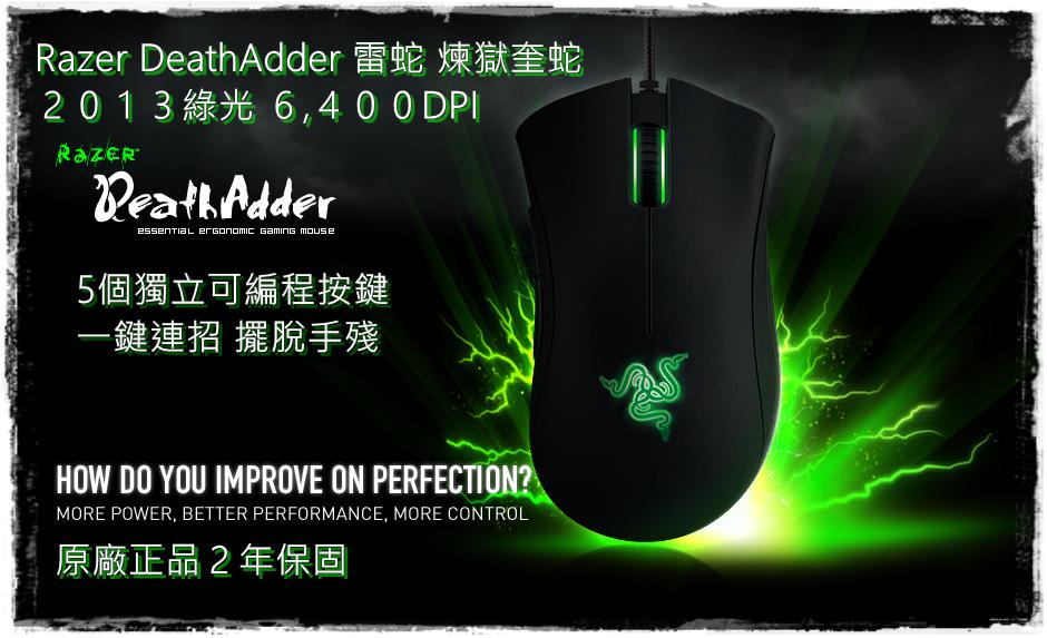 正品 Razer DeathAdder 雷蛇 煉獄奎蛇 滑鼠 6400DPI 4G綠光版 支援官方驅動 送鼠墊 羅技
