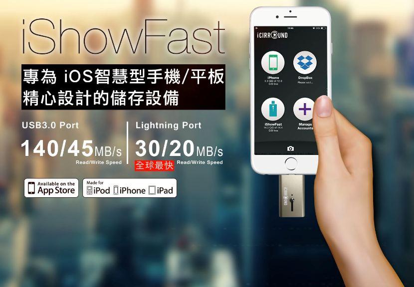 *新春特價熱賣中* 買再送 Micro otg 蘋果迷有福了 Apple原廠認證 不閃退 全球最快 iShowFast 32G 極速 iPhone/iPad 隨身碟 iOS/PC/Mac適用/iPho..