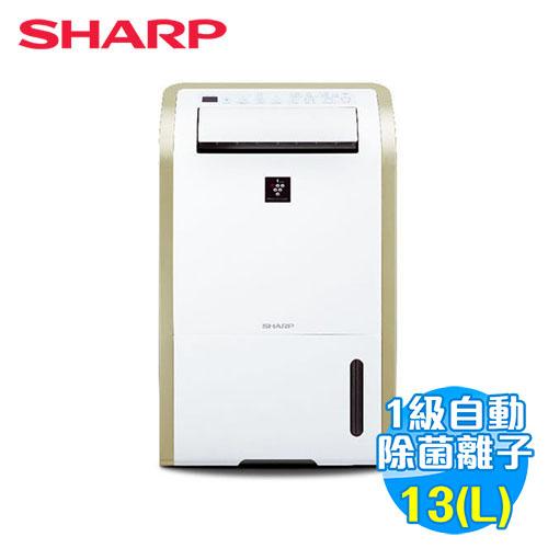 SHARP 13公升 自動除菌離子衣物乾燥除濕機 DW-E13HT-W